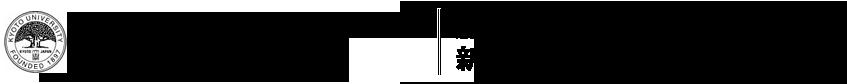 名古屋大学大学院工学研究科 電子情報システム専攻 電子工学分野 情報デバイス講座 知能デバイスグループ 新津研究グループ